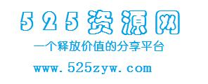 525资源网