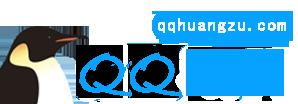 QQ皇族 - 辅助,QQ技术,QQ业务乐园,QQ活动,QQ网赚 - QQ技术网